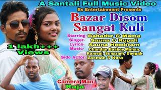 New Santali Full Music Video//Bazar Disom Sangat Kuli//Bahadur & Mama//