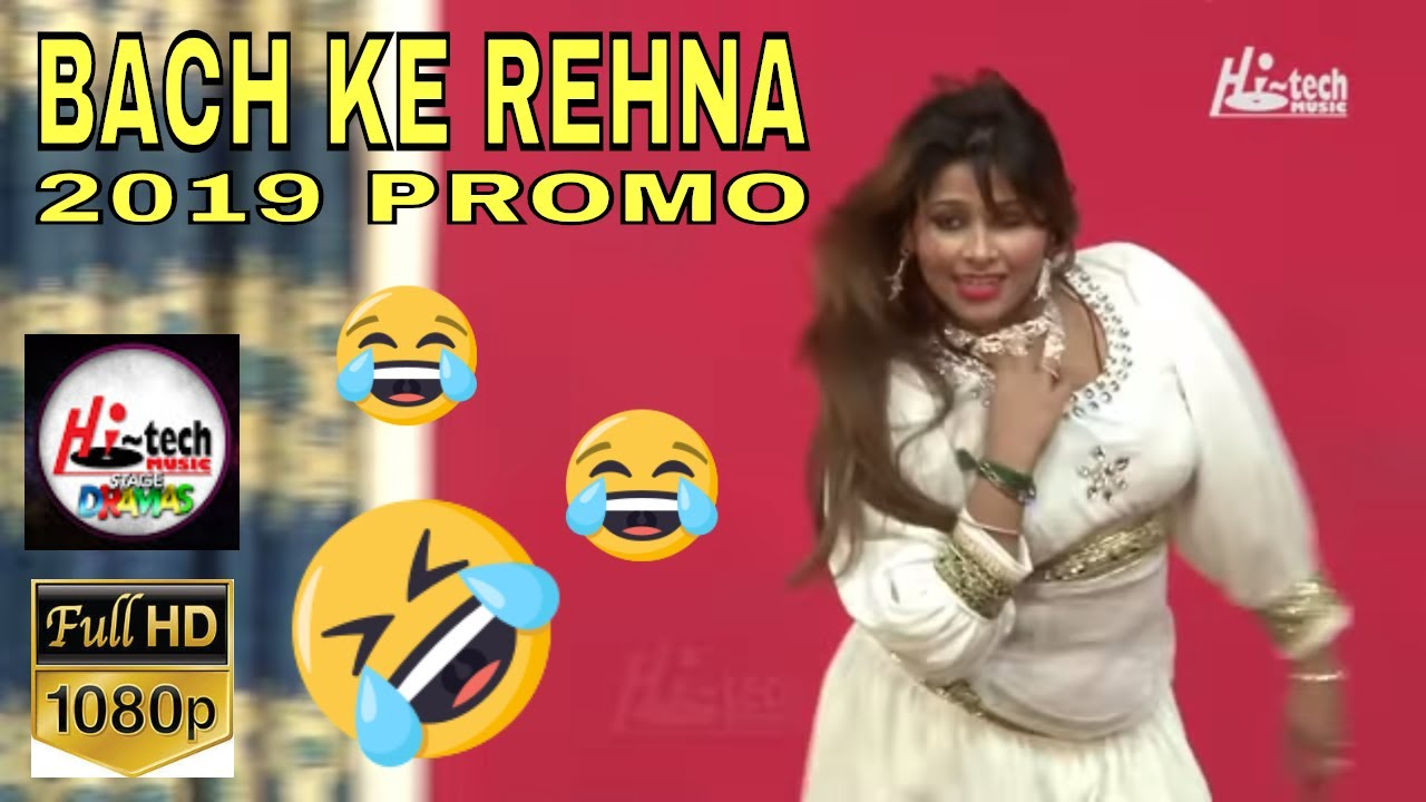BACH KE REHNA (TRAILER) 2019 NEW PUNJABI COMEDY STAGE DRAMA - HI-TECH STAGE DRAMAS