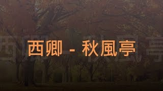 西卿 - 秋風亭 (1982黃俊雄布袋戲''大唐五虎將'' 主題曲)