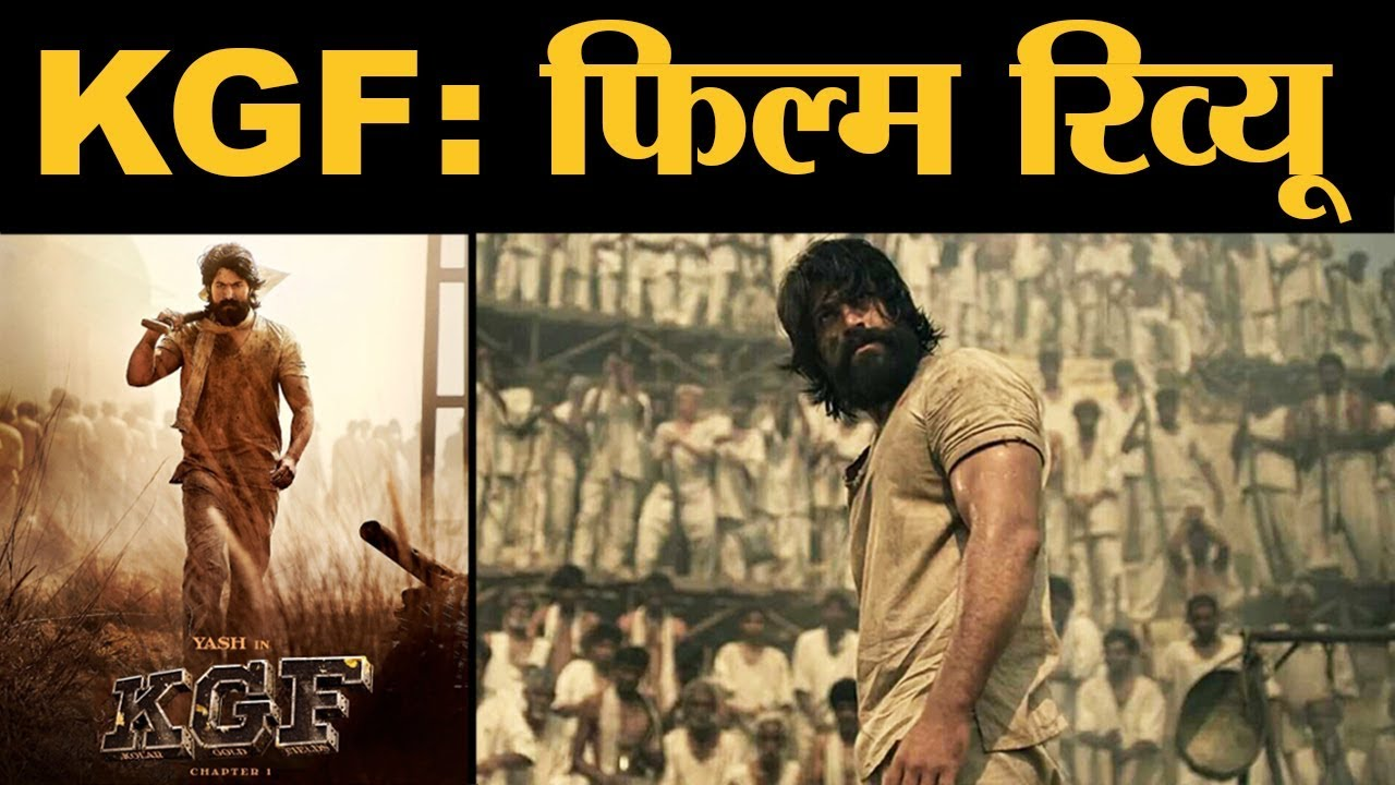 Kgf Chapter 1 Film Review Prashanth Neel Yash Srinidhi