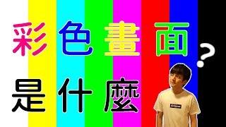 電視的彩色畫面是什麼啊?檢驗圖不為人知的可怕之處,片尾意外的發現?! | Yoea Kai 凱【資訊小常識】