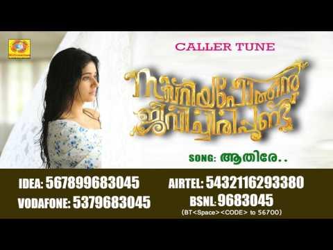 Athire | Zacharia Pothen Jeevichirippundu New Film Song 2017 | Ullas Unnikrishnan | Manoj K Jayan