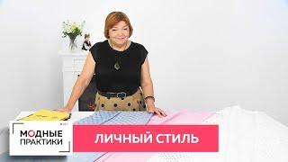 Личный стиль Как его найти и с чего начать при выборе своих образов Лекция от Ирины Михайловны