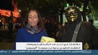 مظاهرات في لندن ضد الرأسمالية والتقشف الحكومي