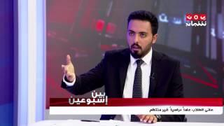هشام الزيادي يناقش مع ياسين التميمي: لماذا انتشر الغش في الامتحانات الدراسية في صنعاء|بين اسبوعين