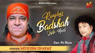 Ranghar Badshah Jisde Naal    Baba Balak Nath   Lattest Bhajan   2020 Singer Mukesh Inayat