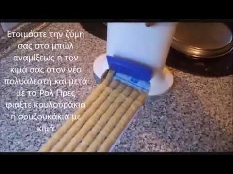 ΡΟΛ ΠΡΕΣ Tupperware