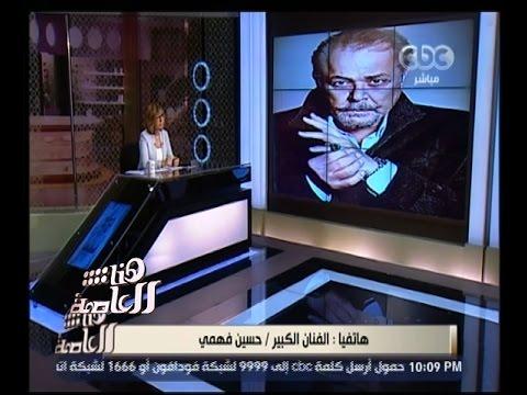 هنا العاصمة   حسين فهمي يبكي على الهواء متأثراً بوفاة محمود عبد العزيز