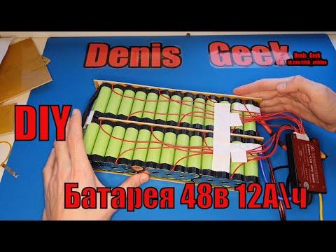 Сборка батареи 48В 12А для электросамоката на элементах Panasonic 3,7v Li Ion Tesla