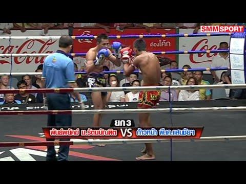 คู่มันส์ มวยไทย : พันธ์พยัคฆ์ จิตรเมืองนนท์ vs ก้าวหน้า พี.เค.แสนชัยมวยไทยยิม