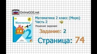 Страница 74 Задание 2 – Математика 2 класс (Моро) Часть 2
