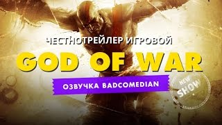 Самый честный трейлер(игровой) - God of war
