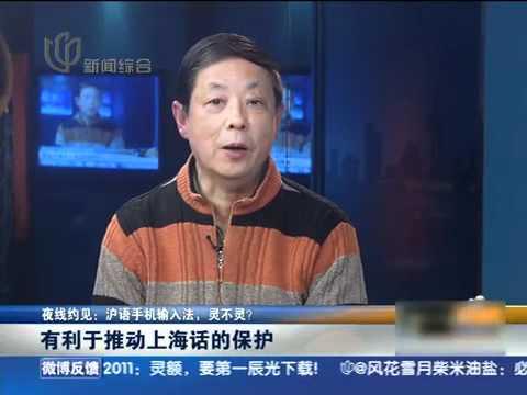 保护上海话:借助新媒体力量.mp4