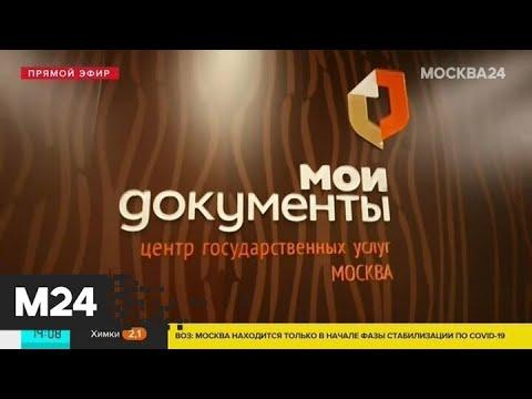 С 25 мая в Подмосковье планируют постепенно открывать МФЦ - Москва 24