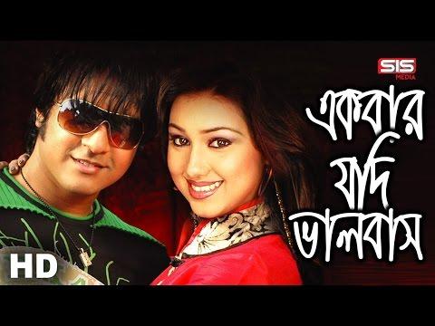 Ek Bar Jodi | Apu Biswas | Emon | Ek Buk Valobasha | Bangla Movie Song | SIS Media