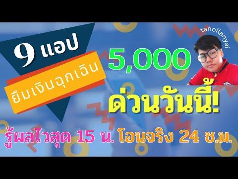 9 แอป ยืมเงินฉุกเฉิน 5,000 ด่วนวันนี้ รู้ผลไวสุด 15 นาที โอนจริง 24 ชั่วโมง / tanoilanyai