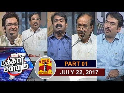 (22/7/2017) Makkal Mandram : ஜி.எஸ்.டி வரிவிதிப்பில் மாறவேண்டியது மக்களா? மத்திய அரசா? (Part 1/2)