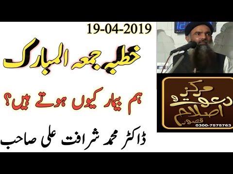 Hum bemaar kyon hotay hain Urdu/hindi | Dr Sharafat Ali | Khutba Juma | 19-04-19 | masjid.kasur