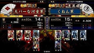 戦国大戦 頂上対決 [2015/02/23] 天パーな河童 VS くねん
