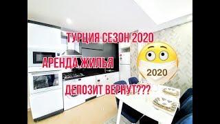 Отдых в Турции 2020 Вернут или нет депозит за аренду квартиры в Алании Турецкие блогеры