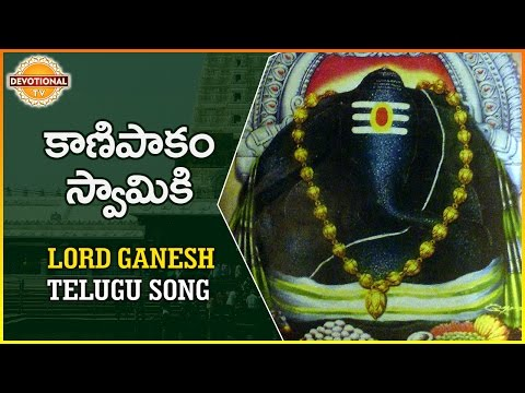 Kanipakam Vinayaka Telugu Devotional Songs | Kanipakam Swami Ki Telugu Song | DevotionalTV