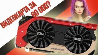 распаковка видеокарты 1080 Ti  Gainward GeForce GTX Phoenix GS 11 GB OC Enthusiast