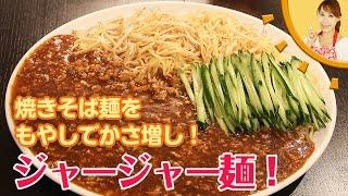焼きそば麺をもやしでかさ増し!ジャージャー麺/みきママ thumbnail