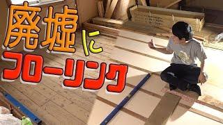 【前半】廃墟の畳間(和室)をフローリング(洋室)にするよのDIY #6 thumbnail