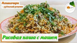 Каша машкичири с  машем, рисом  и мясом в казане по-узбекски