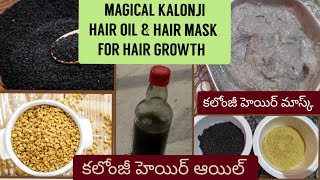 DIY HOMEMADE KALONJI HAIR OIL HAIR MASK FOR HAIR GROWTH BLACK THICK HAIR CURE BALDNESS HAIR LOSS