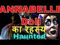 एनाबेले डॉल का रहस्य-Real story of Annabelle doll | श्रापित गुड़िया का रहस्य