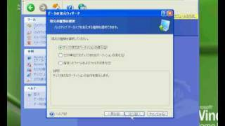 Acronis Ture Image 11 Windowsの復元