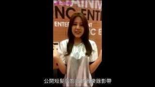 【繁中字幕】140714 AOA官方LINE影片(惠晶)
