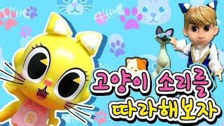 고양이소릴내봐 냥냥냥~고양이소리를 따라해보자 커버송 부르기!!