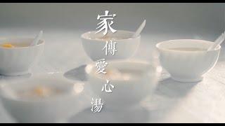 家傳愛心湯 (Official MV)
