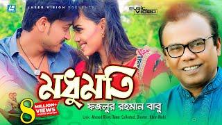 Download Lagu Modhumoti Fazlur Rahmna Babu Ahmed Risvy Emon Shaha MP3