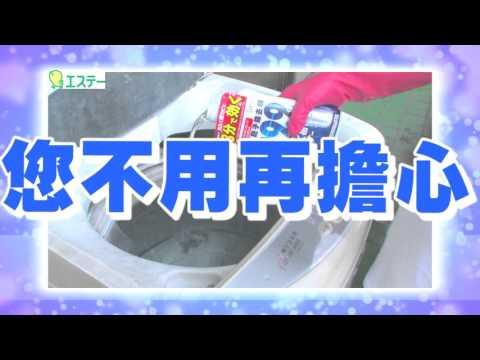 ST洗衣槽除菌劑 情境BA
