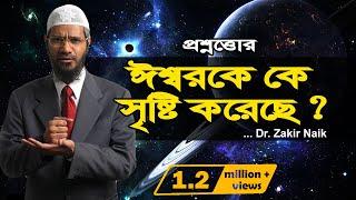 Dr Zakir Naik bangla - who created god?