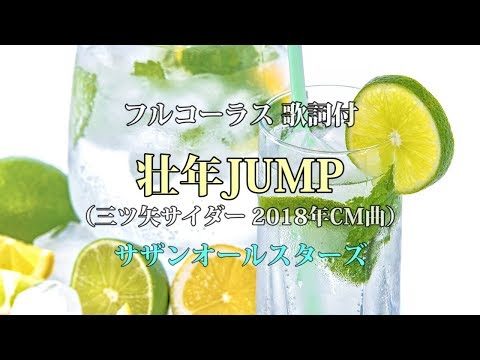 『壮年JUMP/サザンオールスターズ』(三ツ矢サイダ�CMソング)フルコーラスカバー 歌詞付き