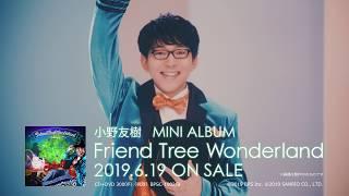 小野友樹「Friend Tree Wonderland」スポット映像 小野友樹 検索動画 8