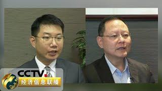 《经济信息联播》 20191119| CCTV财经