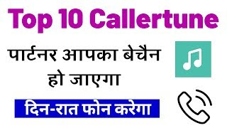 Best caller tune for Your Love regarding Situations || प्यार का एहसास कराने वाले टॉप 10 caller tune