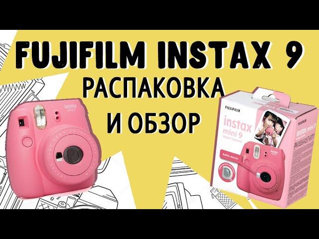 Распаковка и обзор Fujifilm instax 9