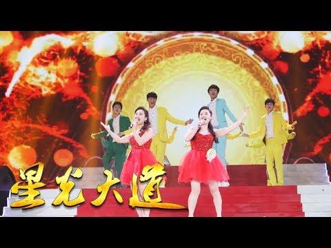 《星光大道》 20170805 主持人嘉宾开场情歌对唱 | CCTV