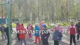 Урок в школе - ФИЗКУЛЬТУРА - 1Б