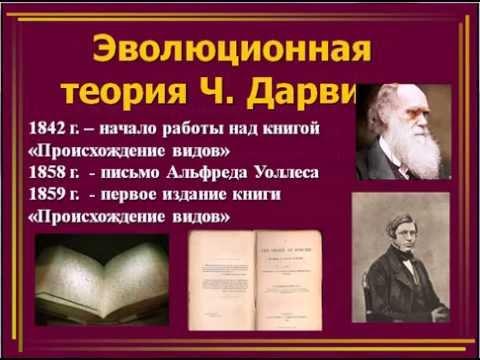 Чарльз Роберт Дарвин и происхождение видов
