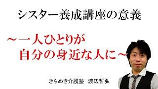 きらめき認知症トレーナー協会 きらめき介護塾.