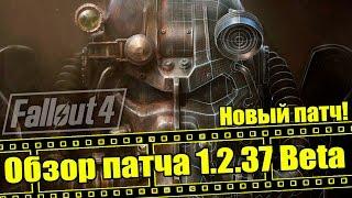 Fallout 4 - Обзор патча 1.2.37 BETA Вышел новый патч для Fallout 4