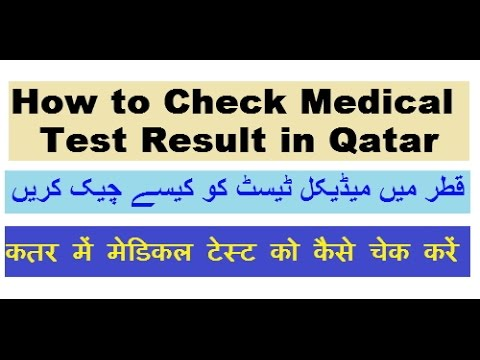 How to Check Medical Test Result in Qatar - कतर में मेडिकल ट