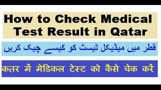 How to Check Medical Test Result in Qatar - कतर में मेडिकल टेस्ट को कैसे चेक करें
